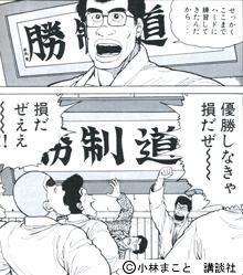 jyudobu-monogatari_06[1]